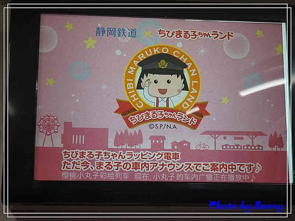 靜鐵小丸子列車26.jpg