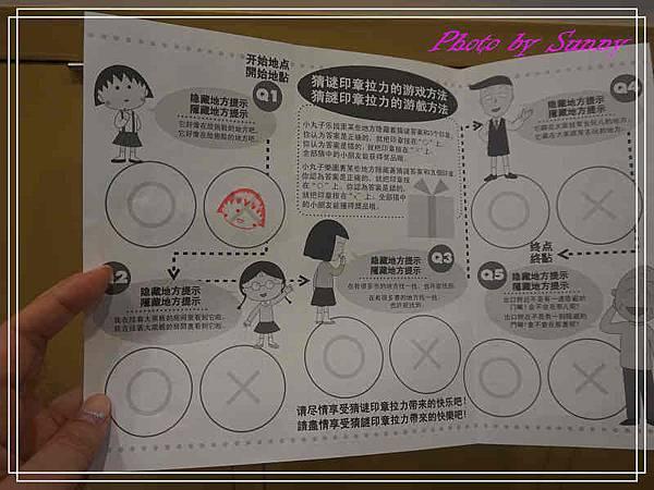 小丸子樂園20.jpg