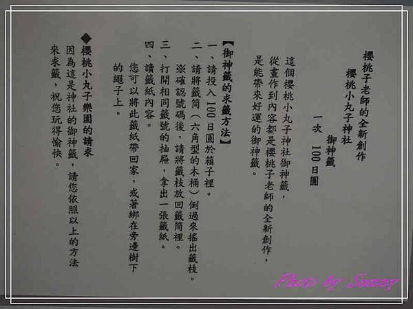 小丸子樂園34.jpg