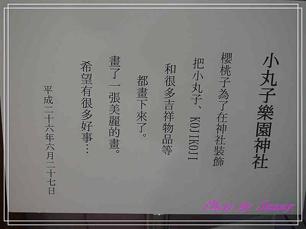小丸子樂園35.jpg