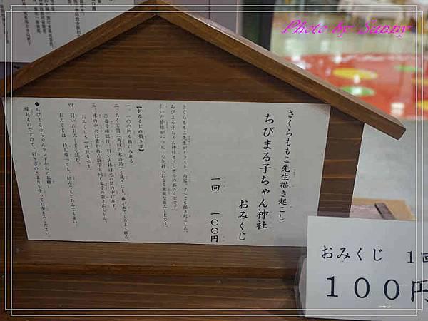小丸子樂園36.jpg