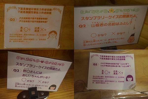 小丸子樂園53.jpg