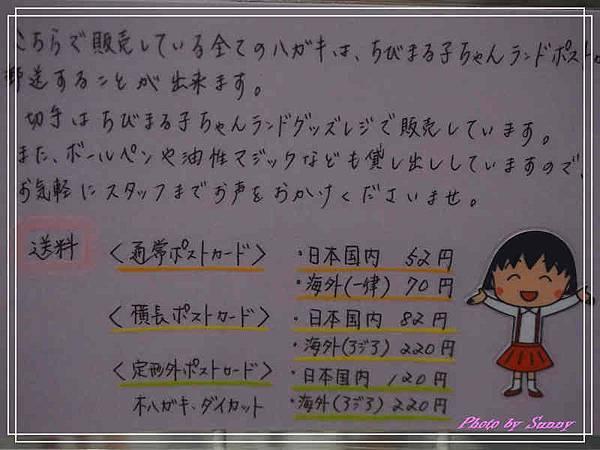 小丸子樂園55.jpg