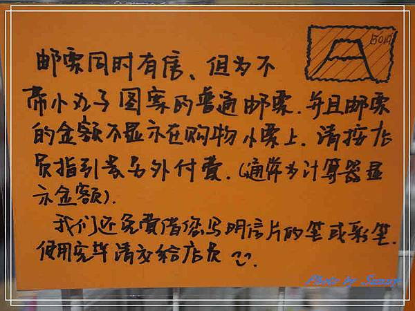 小丸子樂園56.jpg