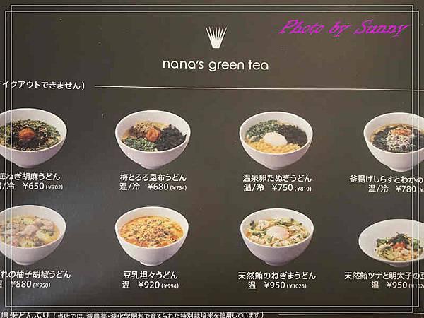 nana's green tea1.jpg