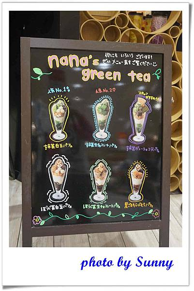 nana's green tea13.jpg