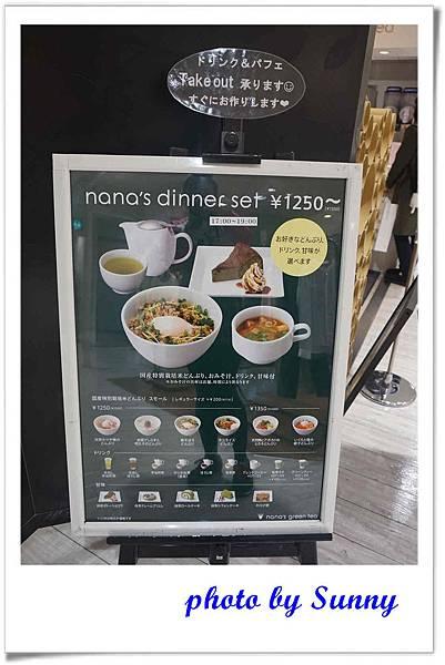 nana's green tea15.jpg