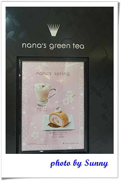 nana's green tea16.jpg