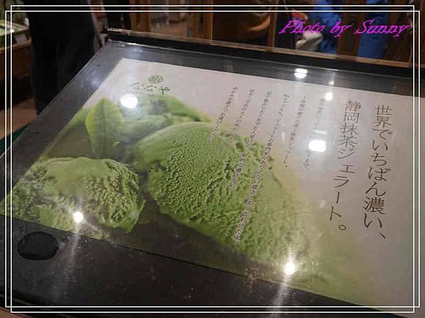 靜岡抹茶專賣店1.jpg