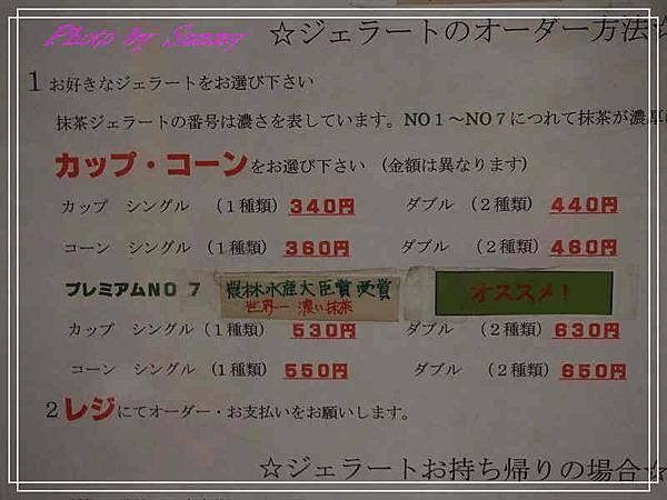 靜岡抹茶專賣店3.jpg