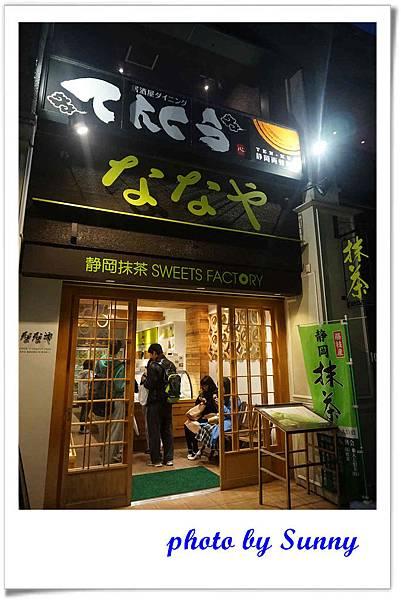 靜岡抹茶專賣店11.jpg