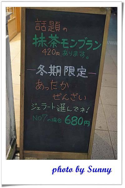 靜岡抹茶專賣店12.jpg