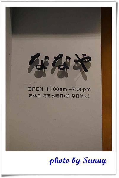靜岡抹茶專賣店13.jpg