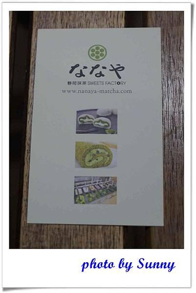 靜岡抹茶專賣店17.jpg