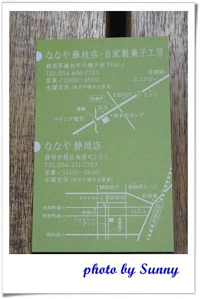 靜岡抹茶專賣店18.jpg