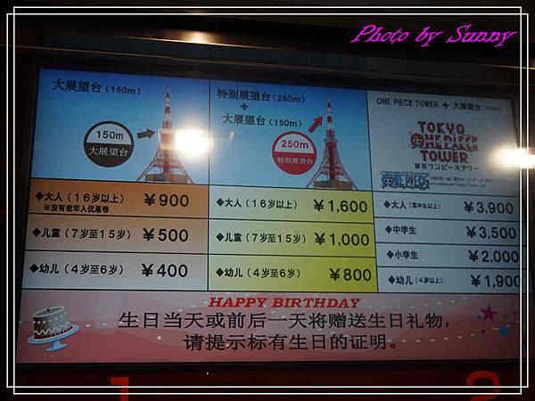 東京鐵塔3.jpg