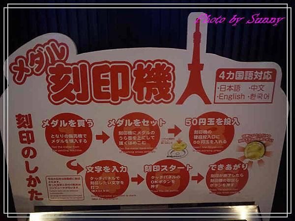 東京鐵塔13.jpg