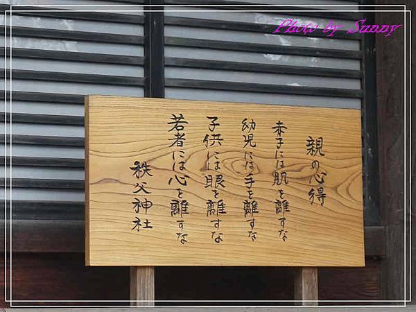 秩父神社23.jpg