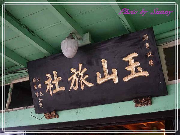玉山旅社咖啡13.jpg