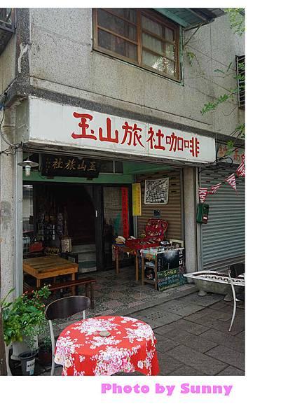 玉山旅社咖啡14.jpg
