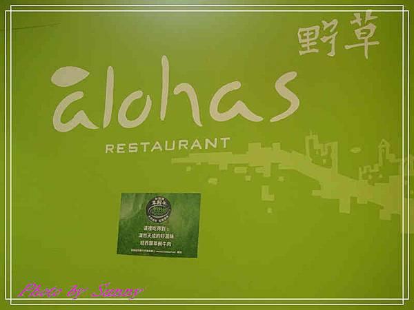 野草餐廳1.jpg