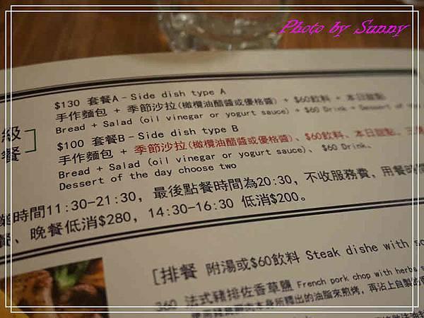 野草餐廳4.jpg