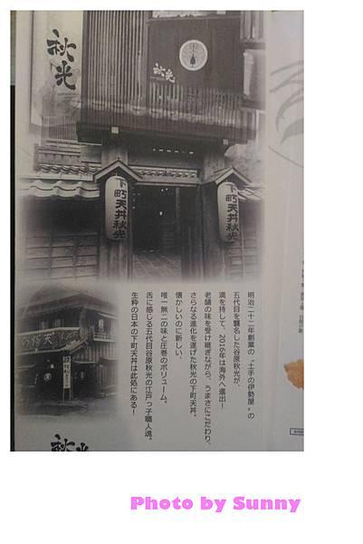 下町天丼秋光14.jpg