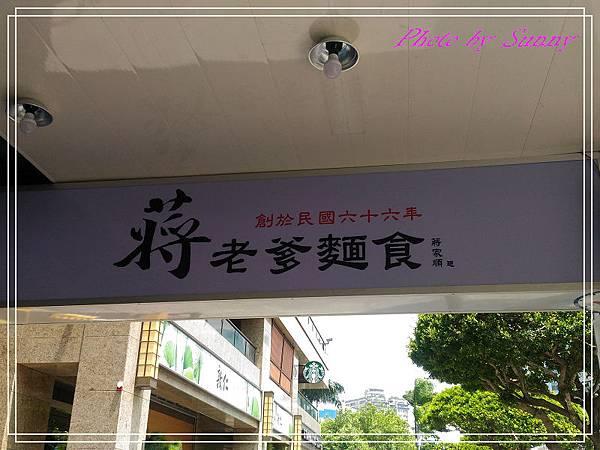 蔣老爹麵食館1.jpg
