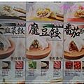 蔣老爹麵食館5.jpg