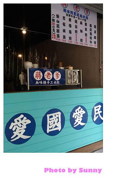 蔣老爹麵食館15.jpg