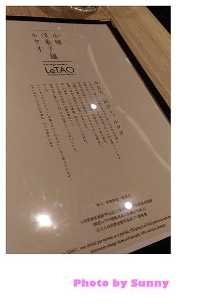 LeTAO松菸店7.jpg
