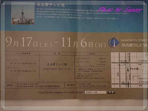 名古屋電視塔20.jpg