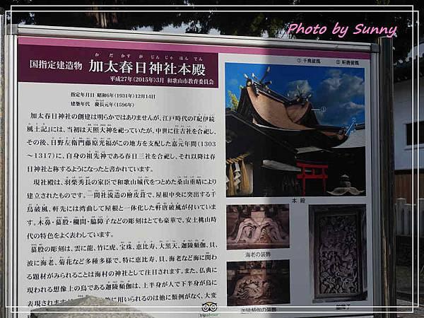 加太春日神社2.jpg