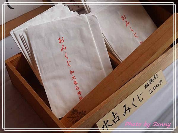 加太春日神社6.jpg