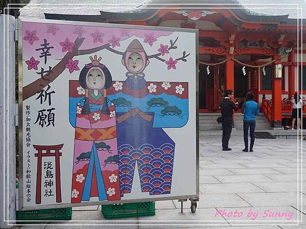 淡島神社1.jpg
