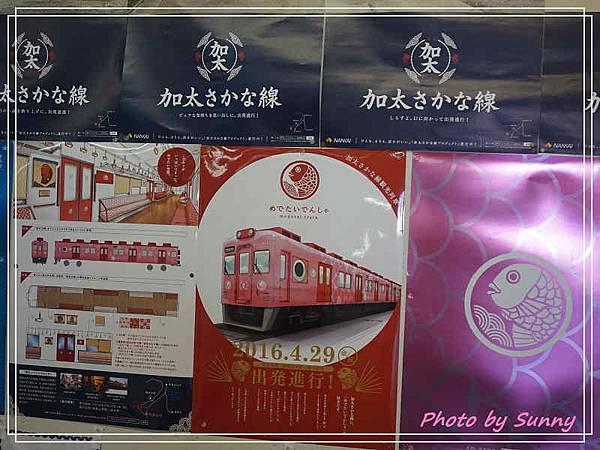 加太線吉慶鯛列車1.jpg