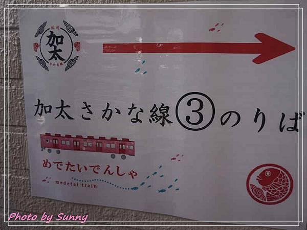 加太線吉慶鯛列車2.jpg