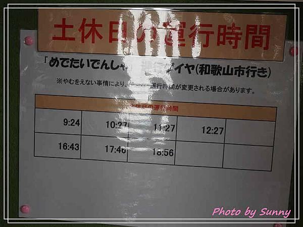 加太線吉慶鯛列車8.jpg