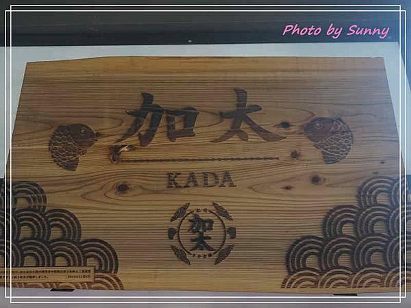 加太線吉慶鯛列車10.jpg
