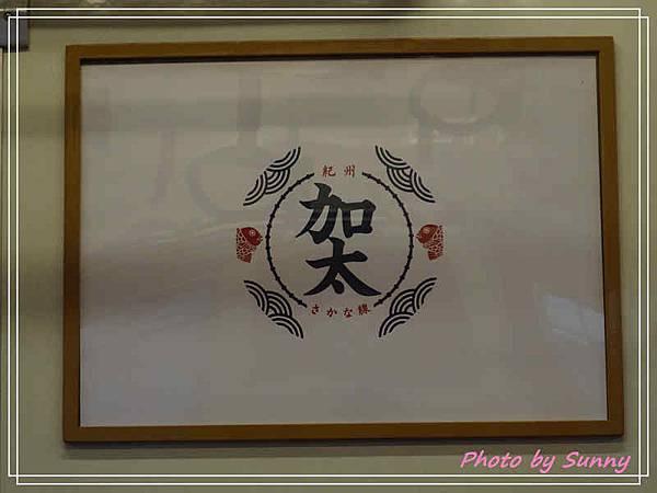 加太線吉慶鯛列車22.jpg