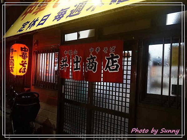 和歌山井出商店1.jpg