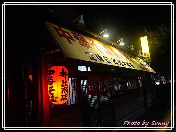 和歌山井出商店8.jpg