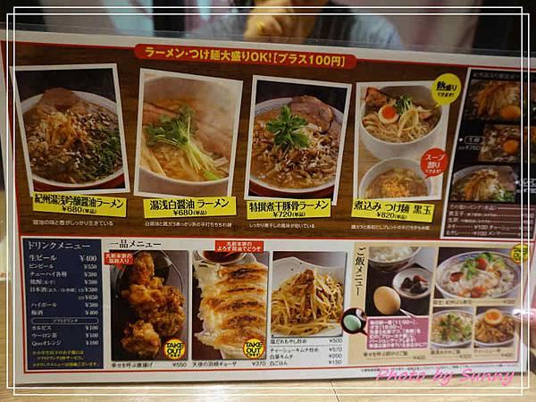 和歌山麵屋5.jpg