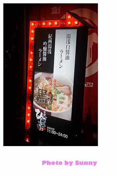和歌山麵屋12.jpg