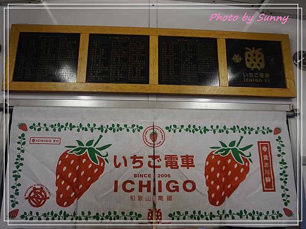 和歌山電鐵草莓列車5.jpg