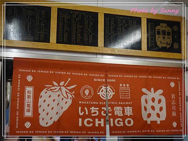 和歌山電鐵草莓列車6.jpg