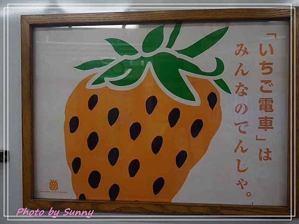 和歌山電鐵草莓列車11.jpg