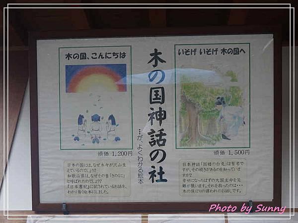 伊太祈曾神社15.jpg