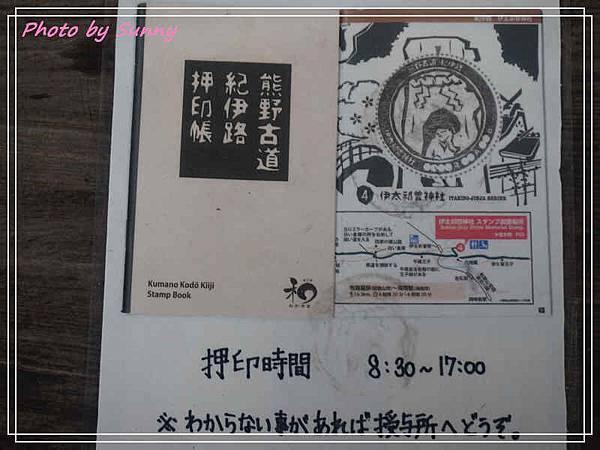 伊太祈曾神社33.jpg