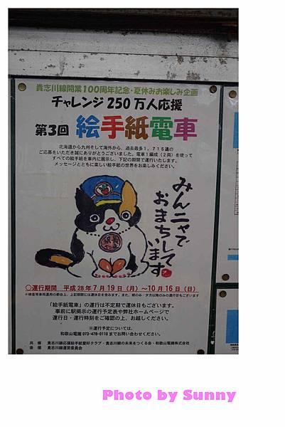 和歌山電鐵5.jpg